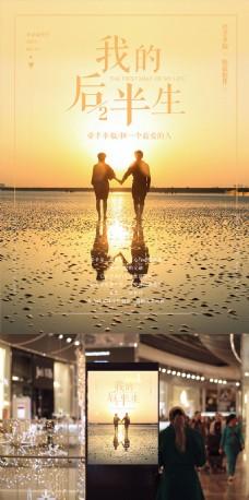 夕阳情侣意境我的后半生海报