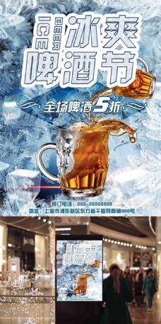 创意醒目啤酒节冰镇啤酒促销宣传海报
