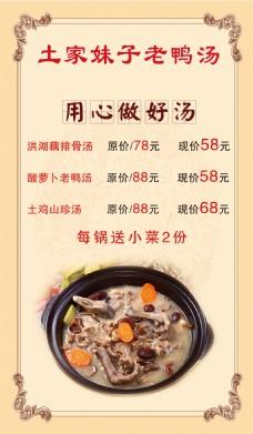 餐厅海报价格表中国传统背?#23433;?#39302;广告