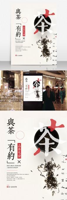 """创意字体设计""""茶""""品茶大会海报"""