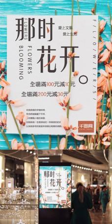 鲜花店文艺花朵创意商业海报设计模板