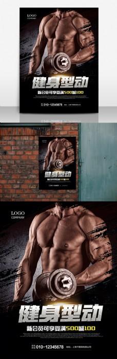 夏季健身型动运动海报设计