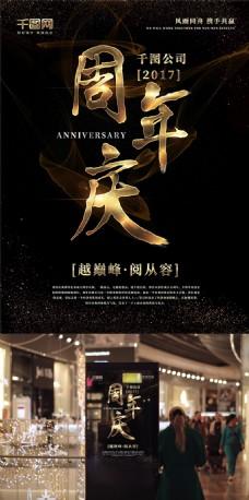 黑金大气高端商务企业周年庆海报