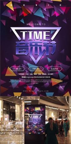 炫彩酷炫星光音乐节演唱会海报