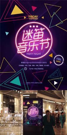 创意酷炫炫彩迷笛音乐节宣传海报