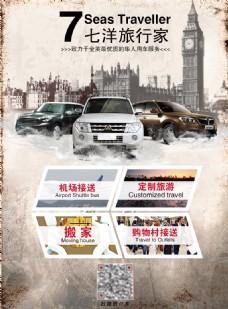 汽车宣传促销海报