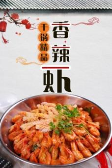 干锅香辣虾美食海报