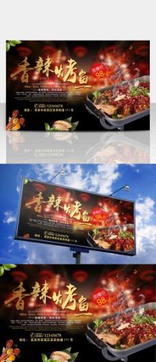 美味香辣烤鱼美食宣传海报