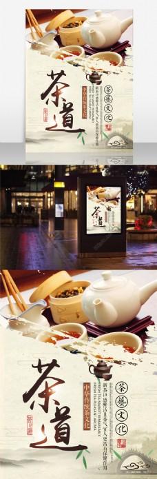 茶道文化茶艺文化茶馆宣传促销海报设计