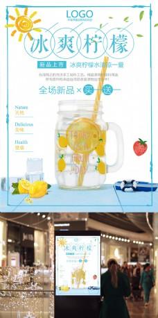 清新简约冰爽柠檬饮品店促销海报