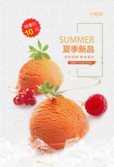 冰淇凌美食海报