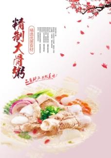 精制大骨粥美食促销海报