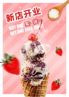 冰淇淋开业海报冰淇淋海报甜品海报