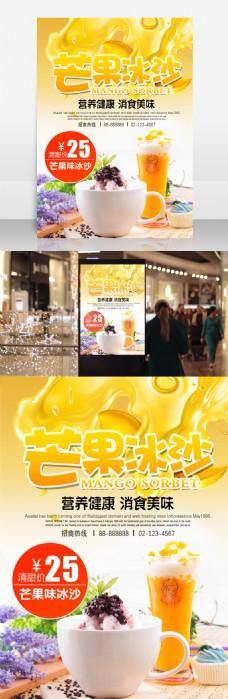 芒果冰沙甜品店促销海报设计