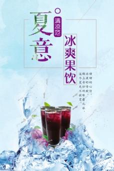 夏日冰饮宣传海报