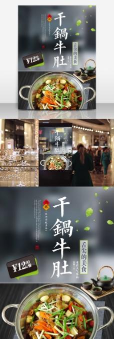 干锅牛肚美食促销海报设计