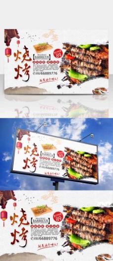 中国风美食夏日烧烤宣传海报