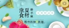 涼夏食材清新banner