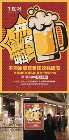 创意波普风格冰爽夏季扎啤节开喝啦宣传海报
