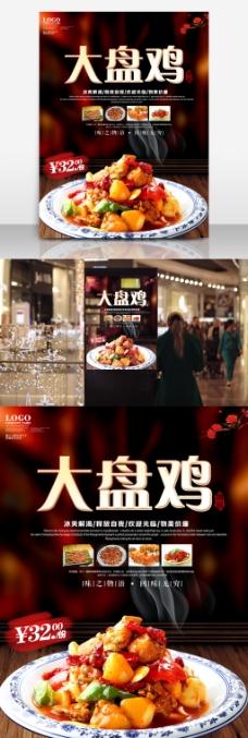 美味大盘鸡宣传海报设计