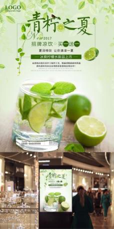 清新自然青柠之夏夏季冷饮促销海报