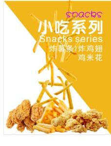 薯条鸡翅鸡米花小吃海报