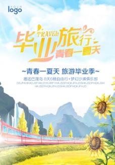毕业旅行旅游海报