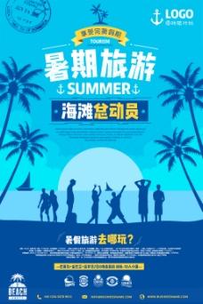 夏日暑假旅游海报