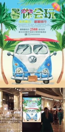 清新水彩暑你会玩夏季旅游海报设计
