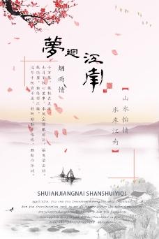 梦回江南海报