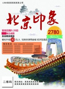 北京内蒙古宣传海报单页