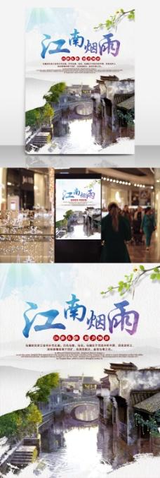 夏季江南古镇唯美旅游宣传海报