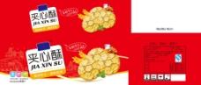 夹心酥桃酥礼盒包装设计