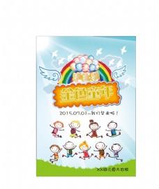 幼儿园画册封面