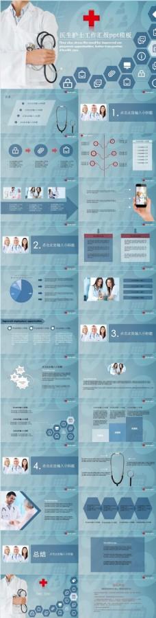 医生专业护士医疗护理PPT模板