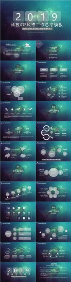 科技iOS风格工作总结模板