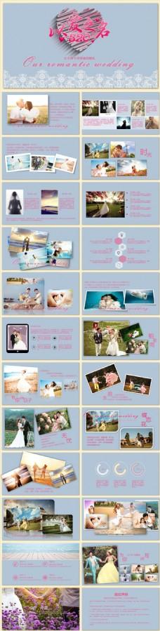 唯美浪漫婚礼片头婚礼相册结婚纪念PPT模板