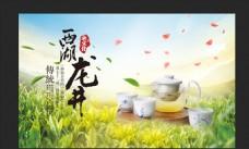 西湖龙井茶文化