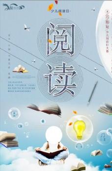 文化少儿阅读日海报设计