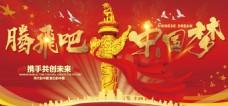 腾飞吧中国梦