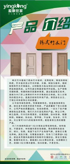 韩式竹木门展架