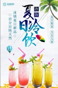 餐饮夏日冷饮海报宣传