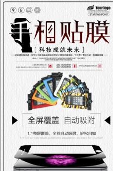 手机贴膜创意设计海报