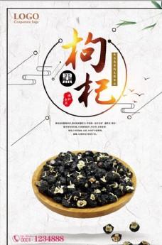 中国风黑枸杞海报