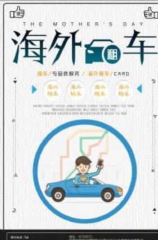 海外租车创意设计海报