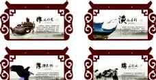 古典风廉政文化展板