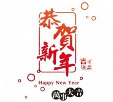 手绘恭贺新年元素