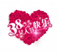 浪漫玫瑰38女人节元素