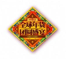 手绘春节团圆元素