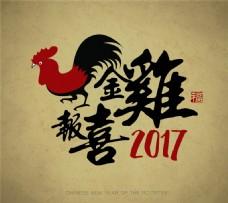 过年中国风鸡年毛笔字艺术字